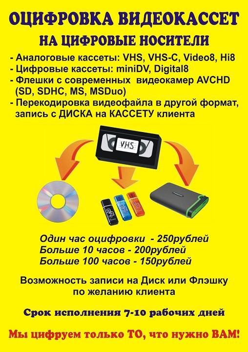 Оцифровка видеокассет в Ростове-на-Дону