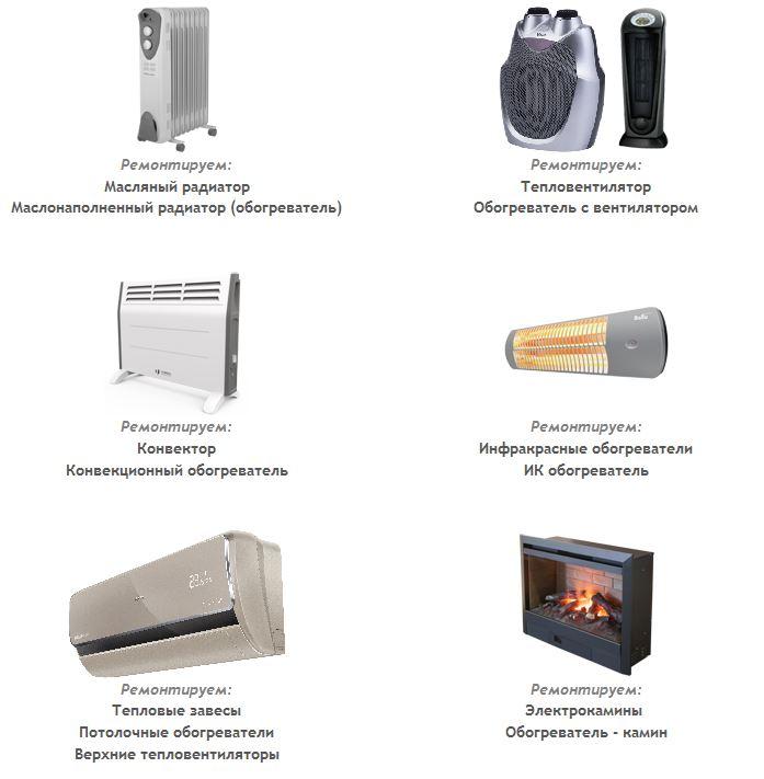 Ремонт масляных обогревателей в Ростове