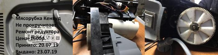 Фото ремонта электрической мясорубки в нашем сервисе