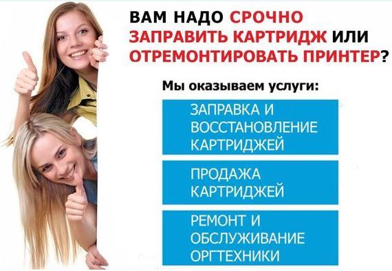Ремонт принтеров в Ростове