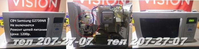 Фото ремонта фото микроволновой печи №1