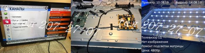 Фото ремонтов телевизоров в мастерской